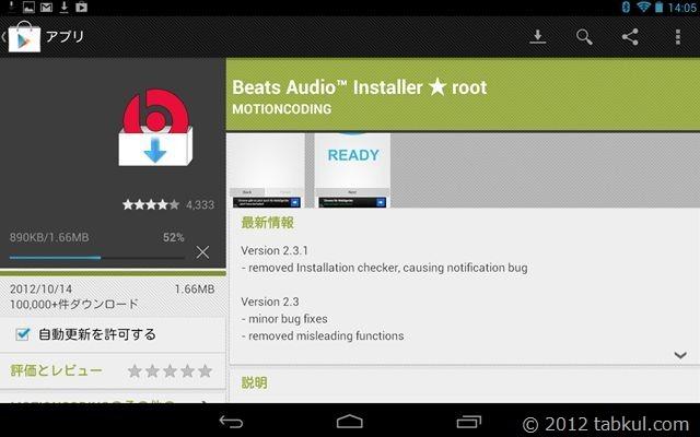 Nexus-7-beats-audio-tabkul-000