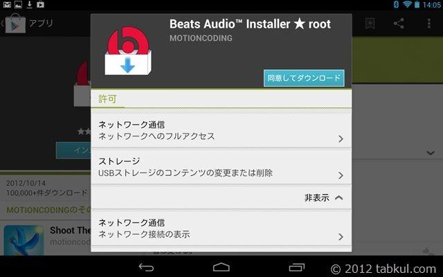 Nexus-7-beats-audio-tabkul-001