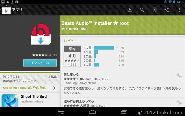 Nexus-7-beats-audio-tabkul-002