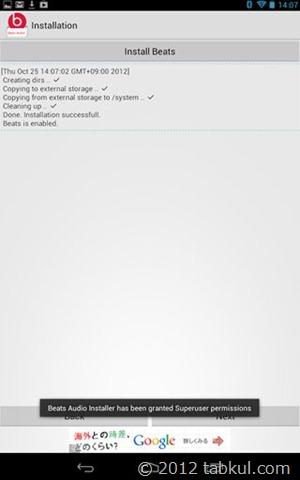 Nexus-7-beats-audio-tabkul-1005