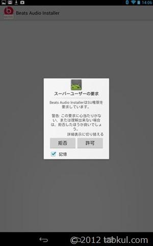 Nexus-7-beats-audio-tabkul-1009