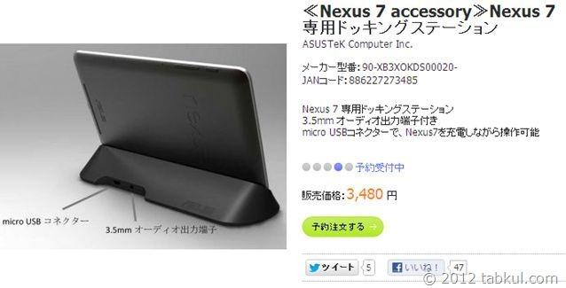 予約開始!! 「Nexus 7 専用ドッキングステーション」は 3,480円、注文・購入してみた