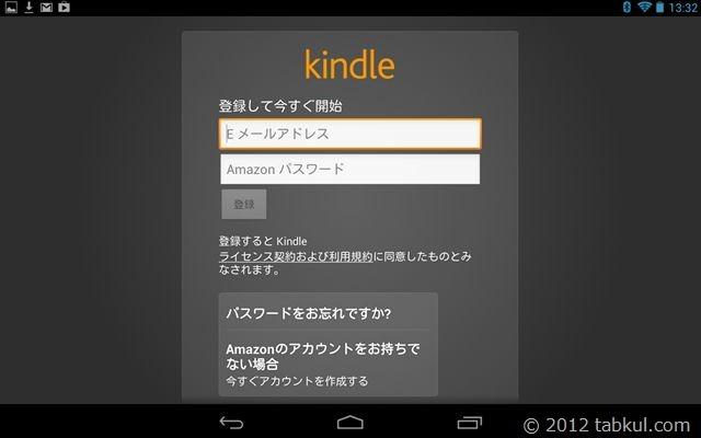 Nexus 7 に「Kindleアプリ」をインストールしてみた
