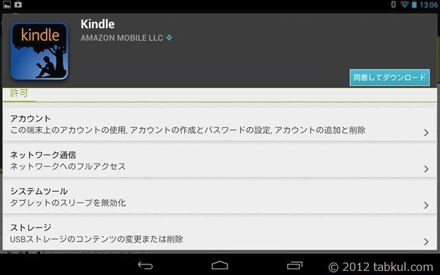 Nexus-7-kindle-apps-tabkul-002