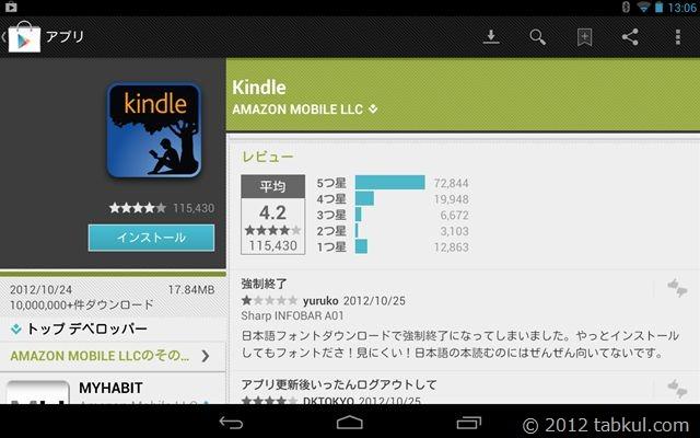 Nexus-7-kindle-apps-tabkul-003