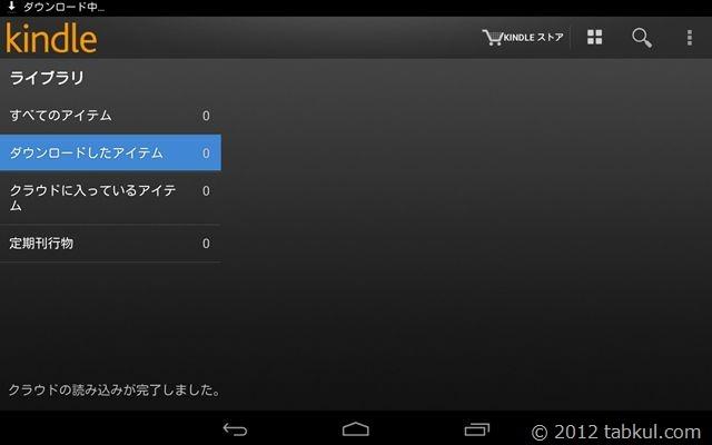 Nexus-7-kindle-apps-tabkul-004