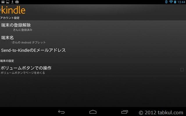 Nexus-7-kindle-apps-tabkul-1000