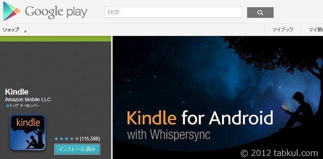 Nexus-7-kindle-apps-tabkul-page-1