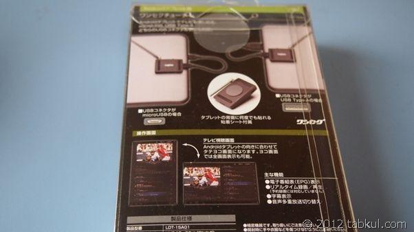 Nexus7_tabkul_LDT-1SA01_014