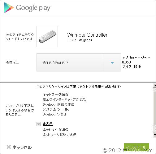 Wiimote-Controller-Nexus7-01