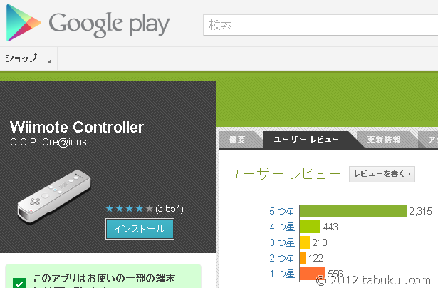 Nexus 7 購入レビュー | Wiiリモコンは使えるのか、アプリ「Wiimote Controller」インストールから使い方まで