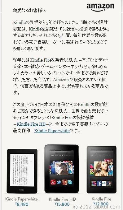 速報! アマゾン、「Kindle Fire HD」の日本販売開始!16GB 15,800円、32GB 19,800円