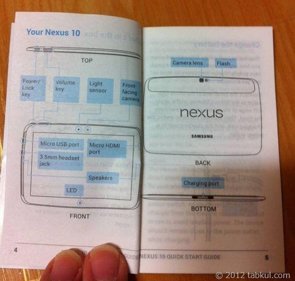 「Nexus 10」のマニュアル流出は本当か、一部のスペックもあり タイミング的には、、、