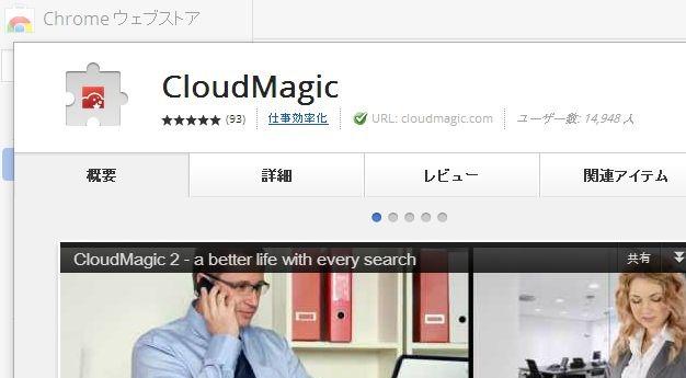 cloudmagic-02
