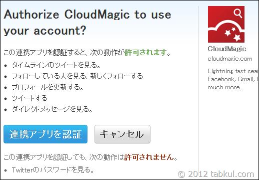 cloudmagic-05