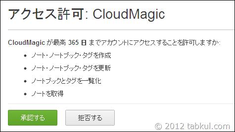 cloudmagic-06