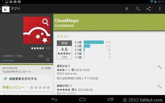 cloudmagic-07-1