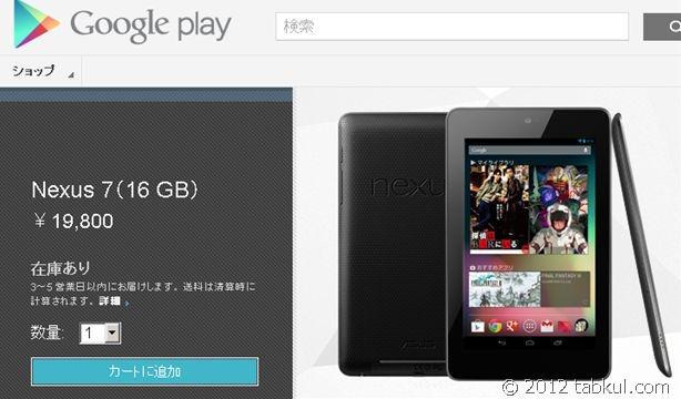 「在庫あり」 Nexus 7 16GB版 は買いか、在庫処分扱いだった日本で32GB版は発売するのか