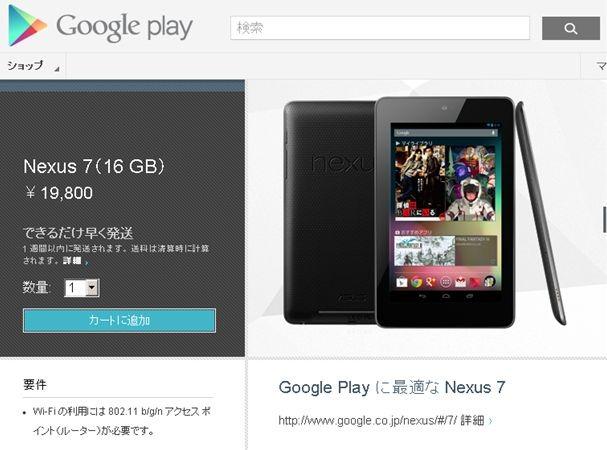 Nexus 7 32GB版 と 今日も直販中 16GB版 の話、10/29イベントと64GB版を考える