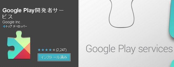 Nexus 7 謎のアプリ「Google Play開発者サービス」が、どこかに自動でインストールされている件