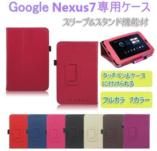 i-Beans_Google-Nexus-7_new