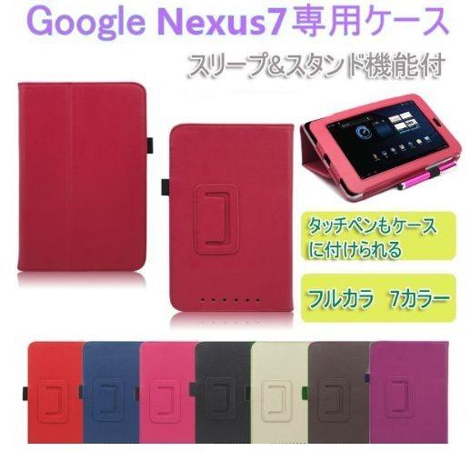 i-Beans_Google-Nexus-7_new