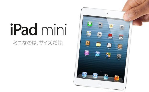 アップル、「iPad mini」を10/26予約開始、11/2発売、価格は28,800円