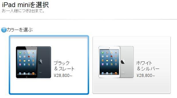 アップル、「iPad mini」予約開始、注文画面まで行ってみた。