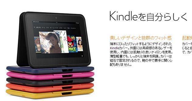 「Kindle Fire HD」 vs 「Nexus 7」 スペック比較、16GB限定で価格から考える