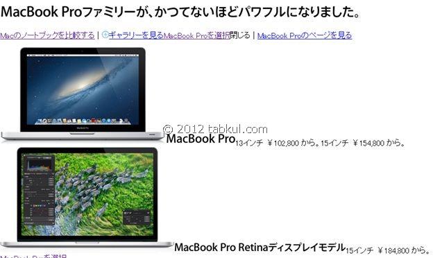 Apple 新型「MacBook Pro」を Google先生がリーク、価格が流出か