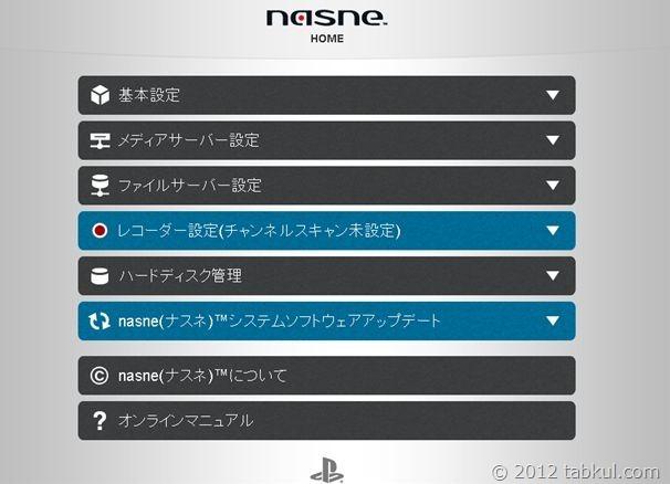 nasne-setting01-1