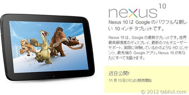 高解像度対決!! 「Nexus 10」 vs 「iPad 第4世代」 でスペック比較、買いか考えてみた