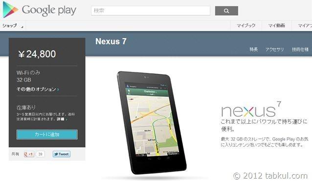 「Nexus 7 32GBモデル」が、Google Playで発売開始!! 価格は24,800円なり