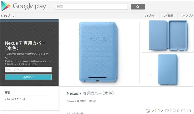 「Nexus 7 専用アクセサリー」が Google Playで販売開始!! 充電器が高額な件