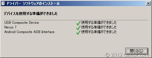 nexus-7-driver-windows7-00
