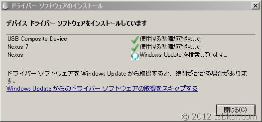 nexus-7-driver-windows7.png