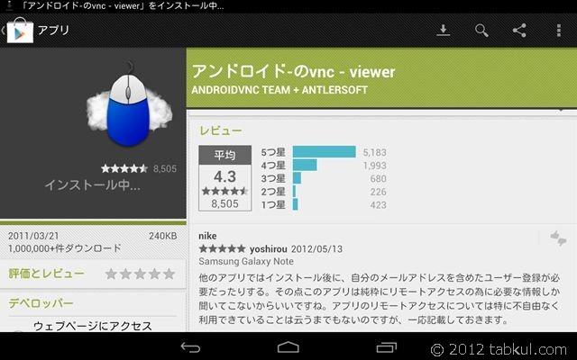 nexus-7-remote-desktop-003