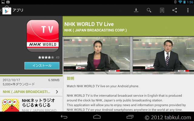 nhk-world-news-adnroid-001.png