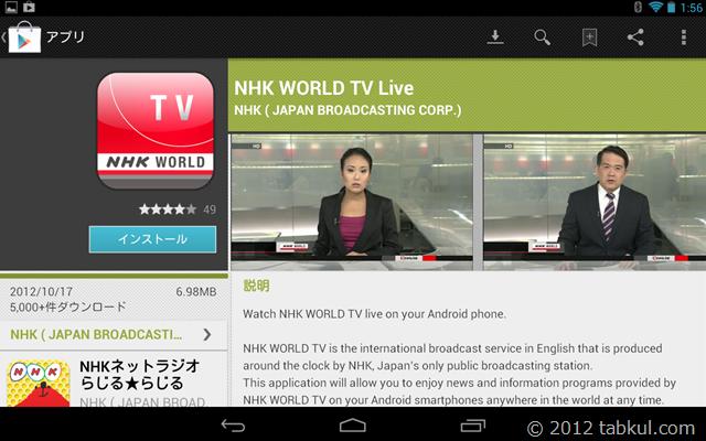 海外向けNHKニュース Android アプリ「NHK WORLD TV Live」が、Nexus 7 で見れた件