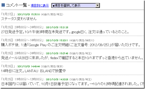 Nexus 7 10/2から国内販売開始、未着者の回答 389件へ