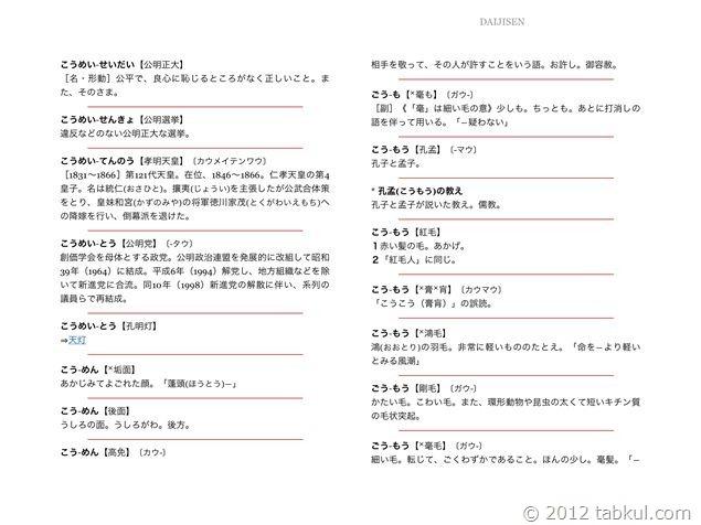 iPad-kindle-002