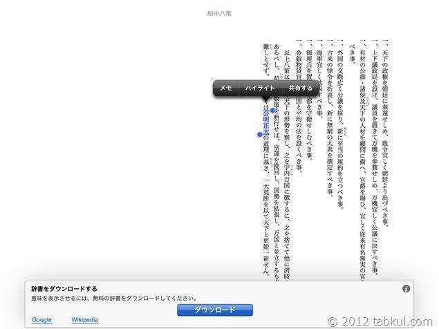 iPad-kindle-008