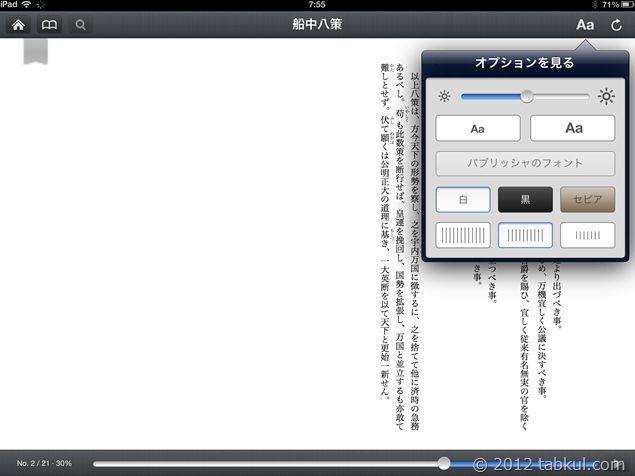 iPad-kindle-010