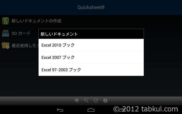 QuickOfficePro-QuickSheet-review-2012-11-25 18.49.49