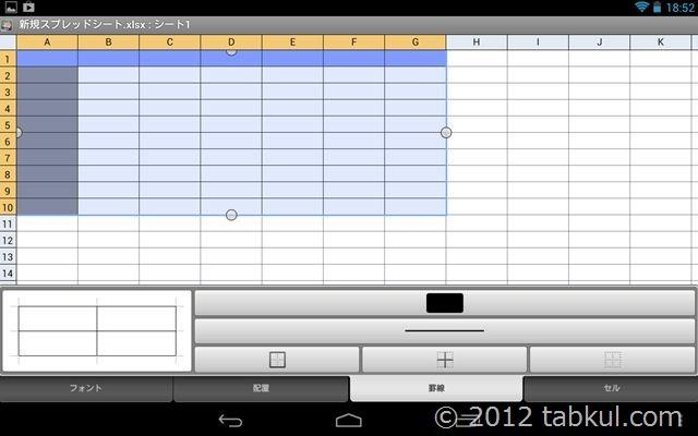 QuickOfficePro-QuickSheet-review-2012-11-25 18.52.11
