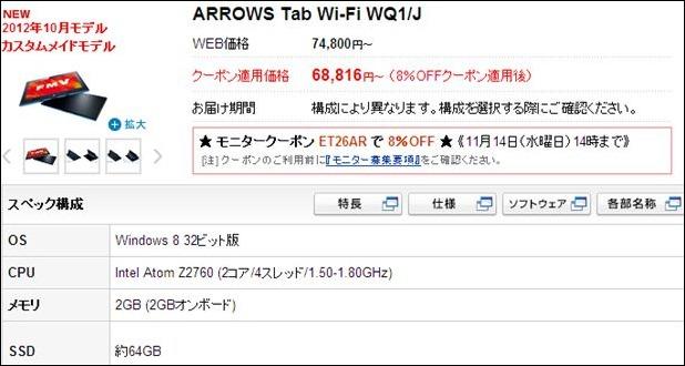 割引中、Windows8タブレット 「ARROWS Tab Wi-Fi WQ1/J」が68,816円~、納期は、、、