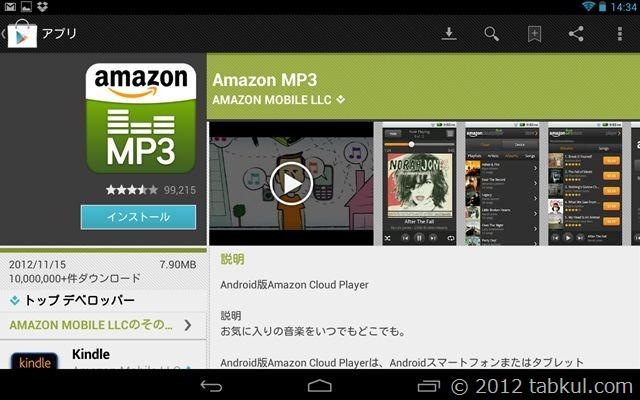 Nexus 7 にAndroidアプリ「Amazon MP3」をインストール、プレーヤー搭載だった!