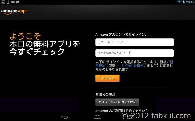Amazon 「Android アプリストア」専用アプリのインストール方法
