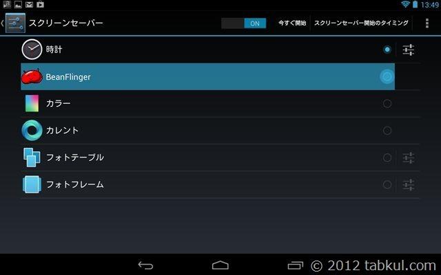Android42-DayDream-tabkul-Jelly-Bean-005