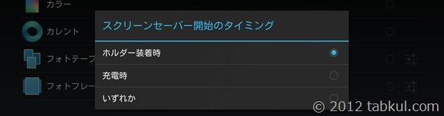 DayDream-Nexus7-tabkul-setting-000